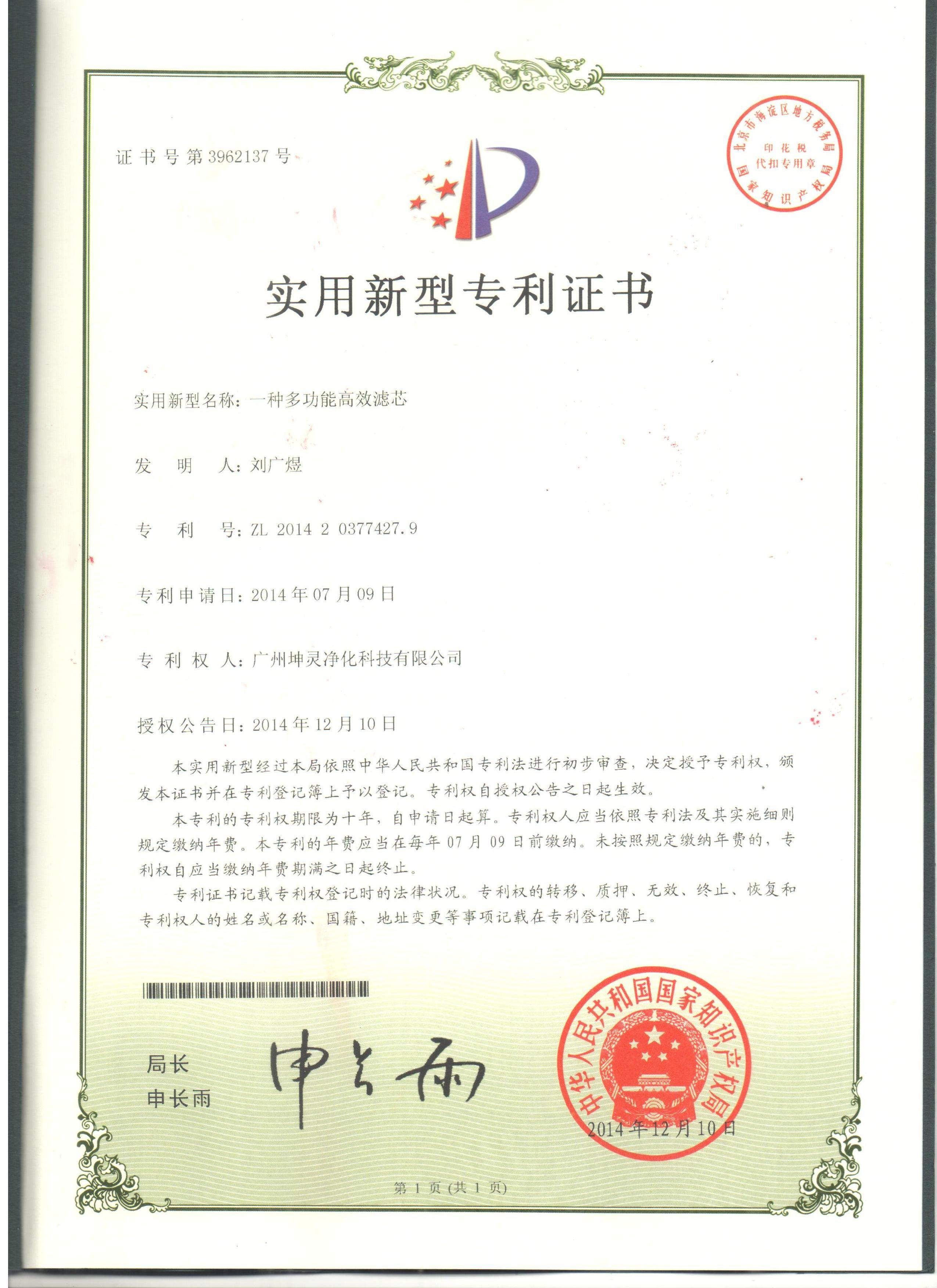多功能高效滤芯专利证书