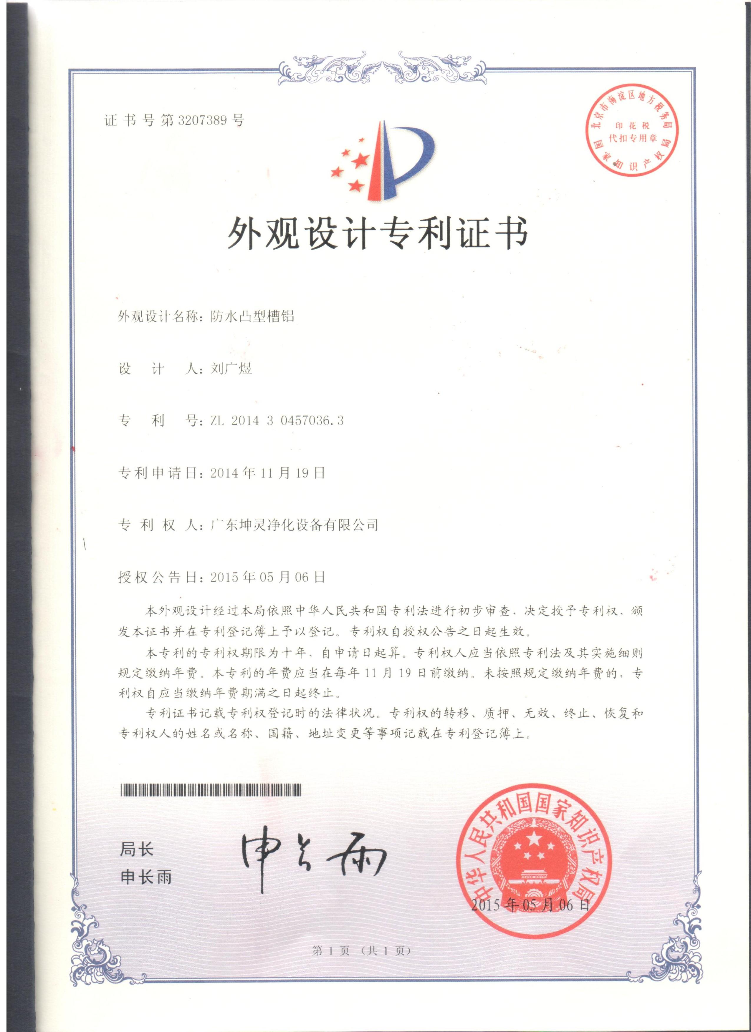 防水凸型槽铝 外观设计专利证书