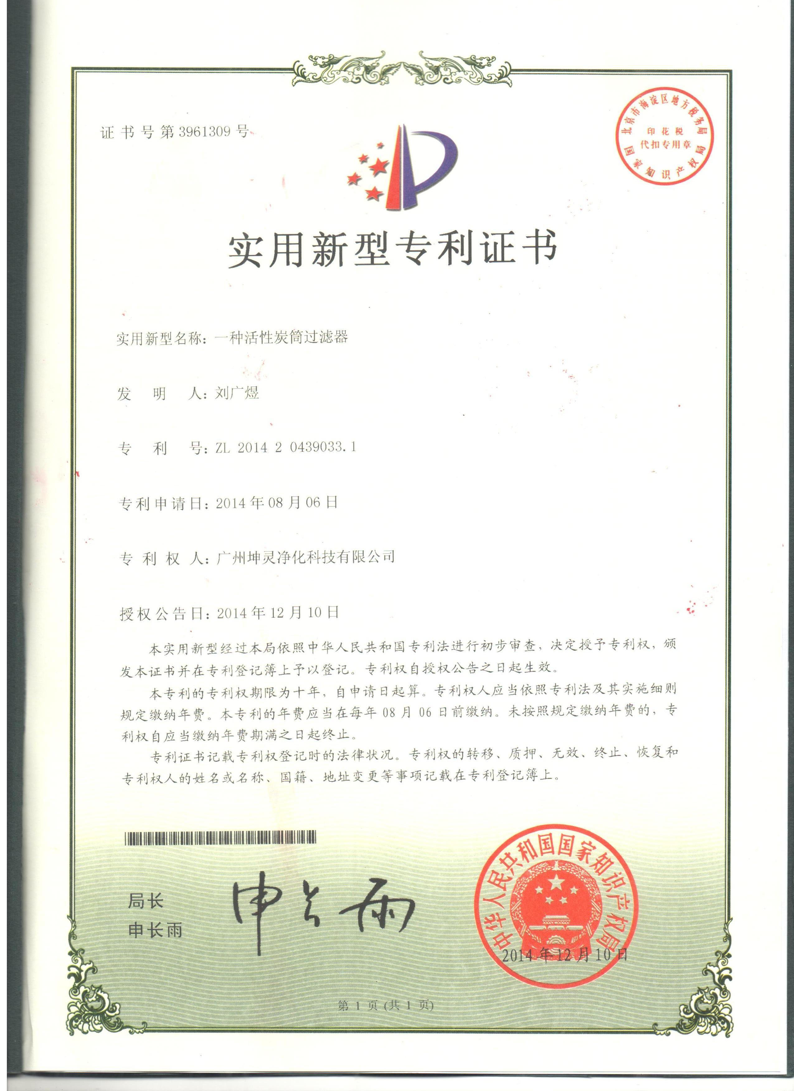 活性炭筒过滤器专利证书