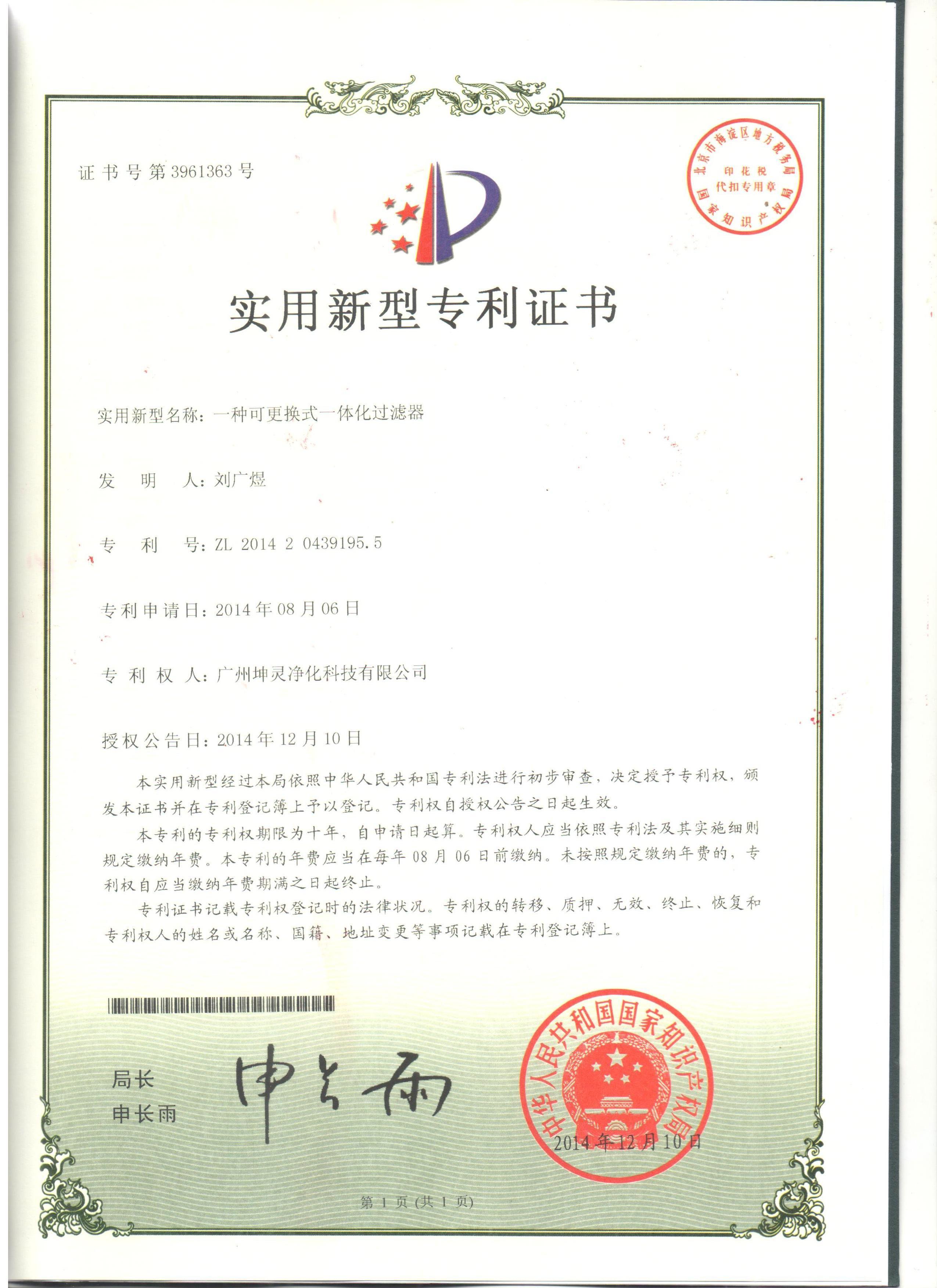 可更换式一体化过滤器专利证书
