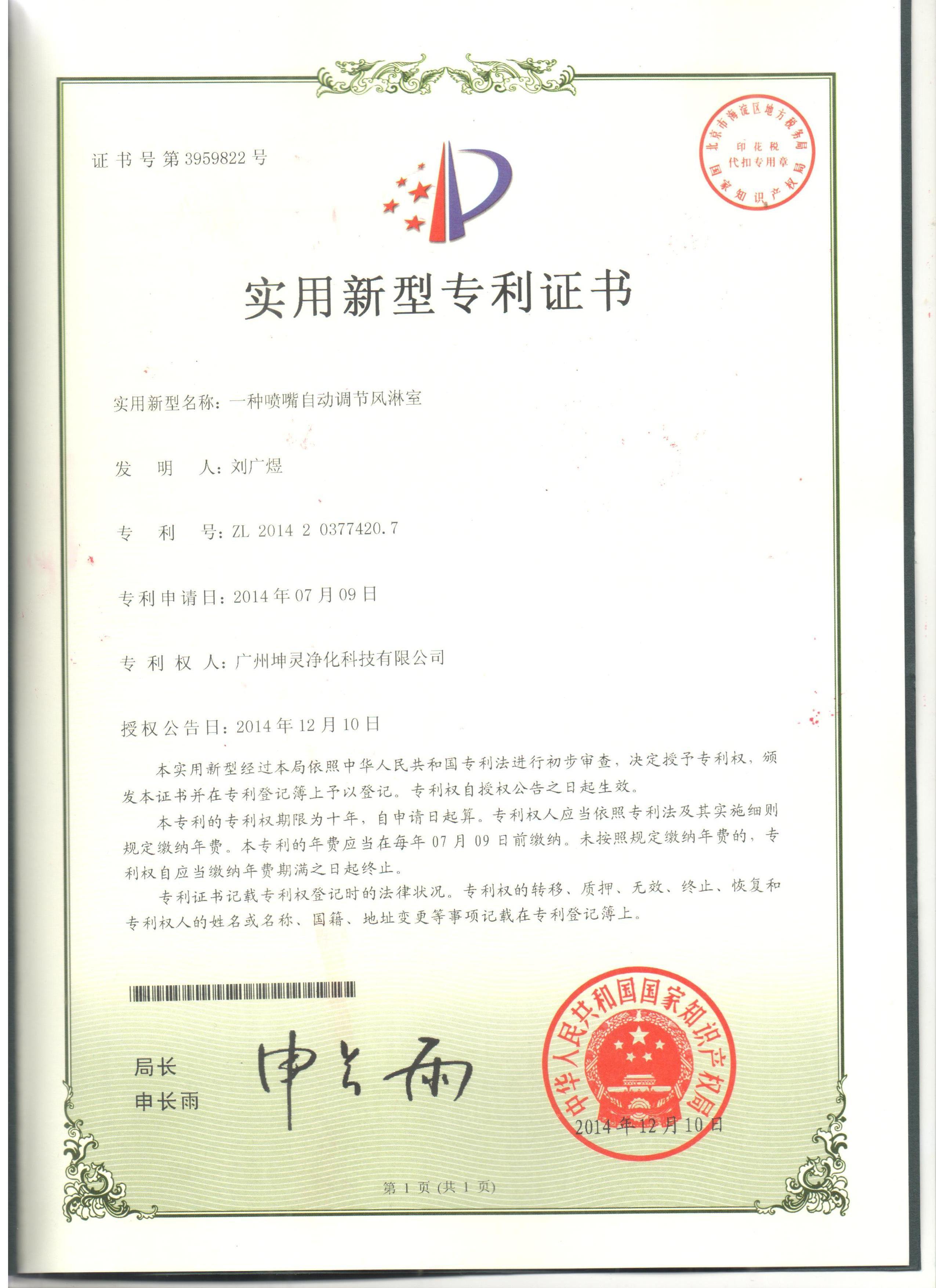 喷嘴自动调节风淋室专利证书