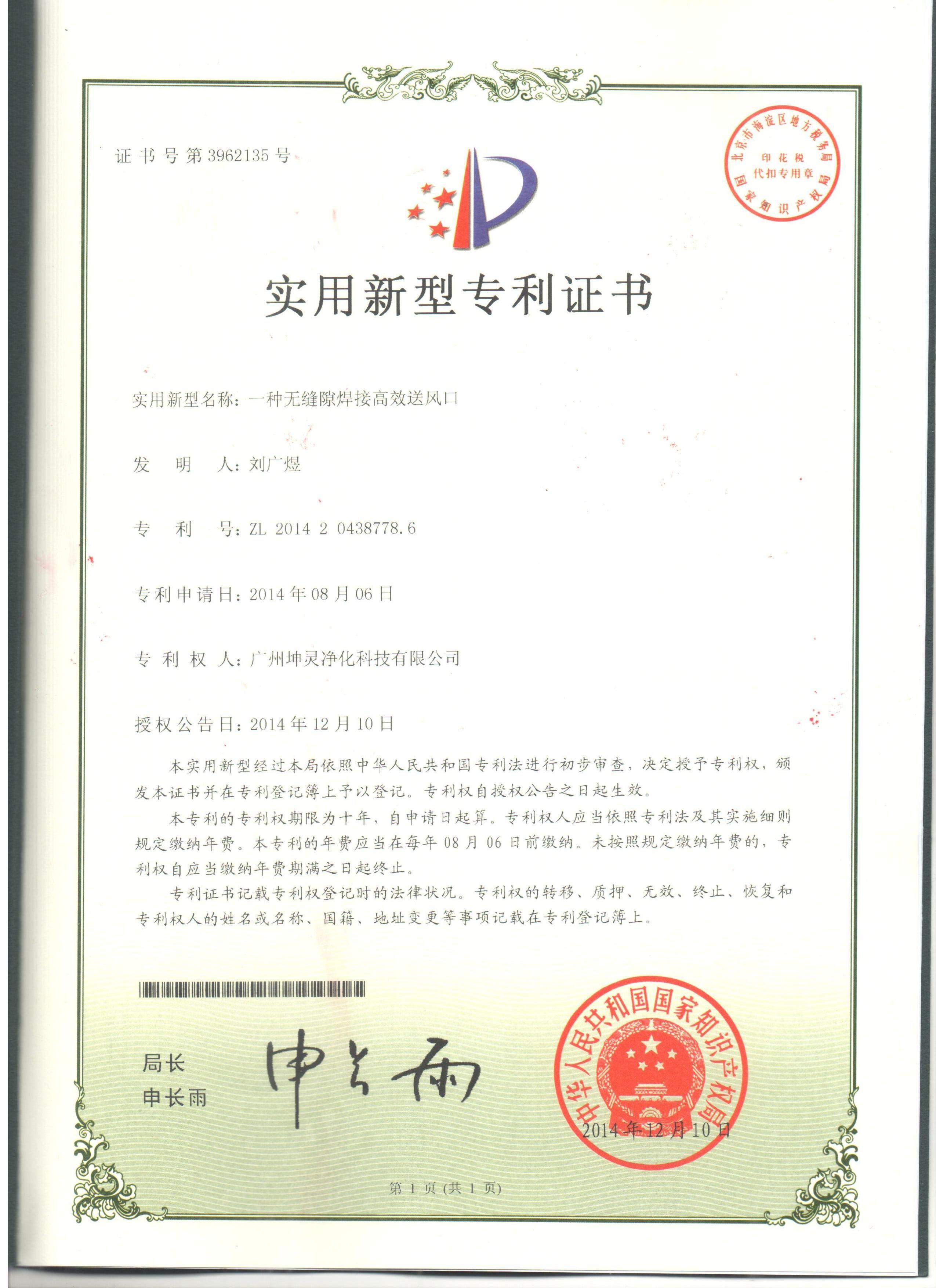 无缝隙焊接高效送风口专利 证书