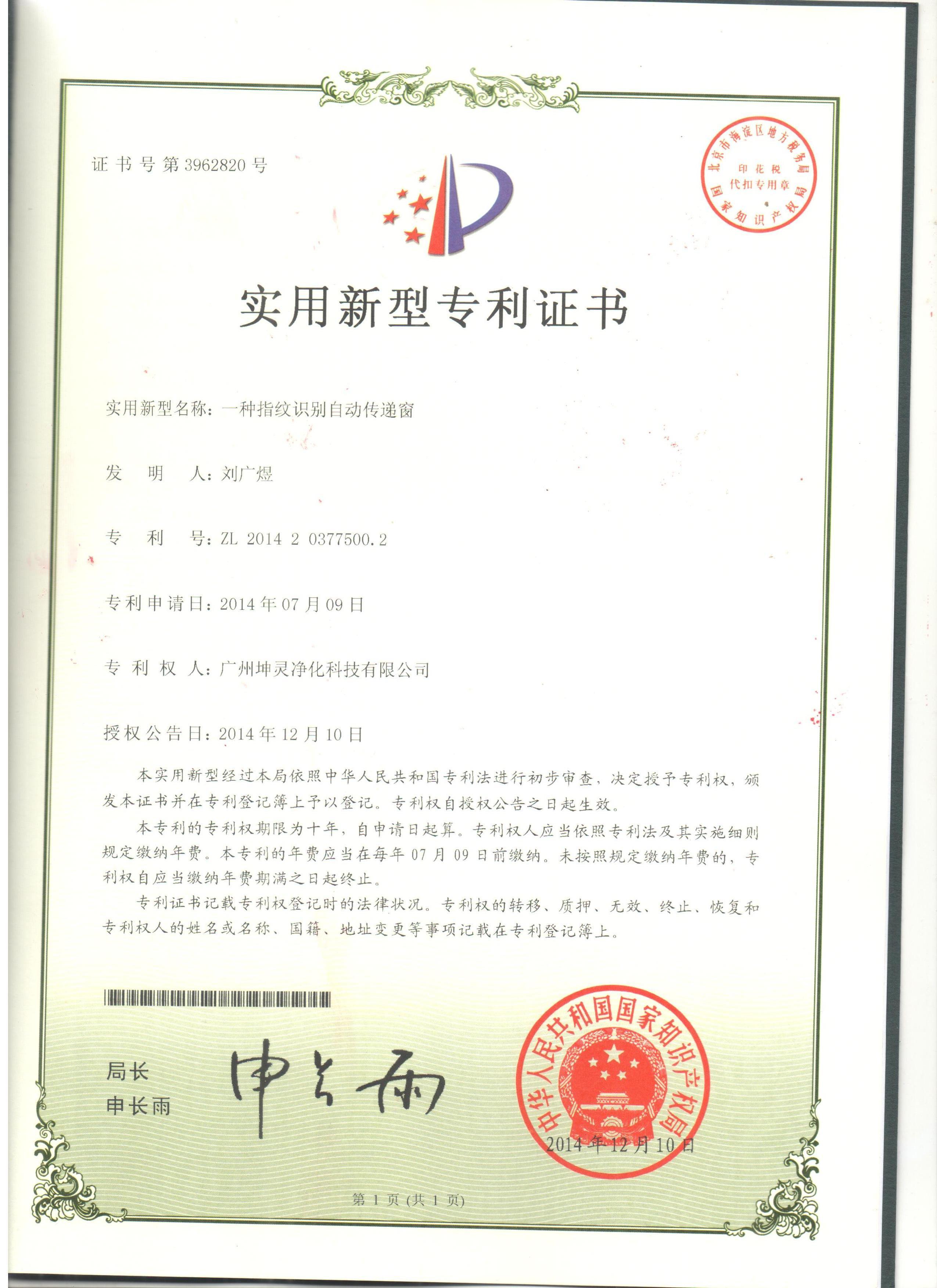 指纹识别自动传递窗专利证书